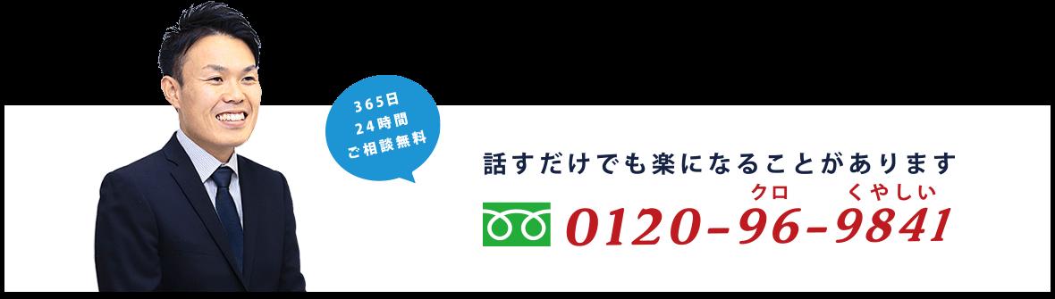 0120-96-9841