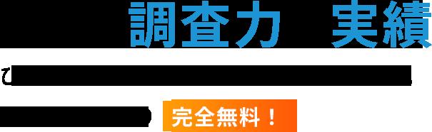 熊本で浮気・不倫を調査いたします